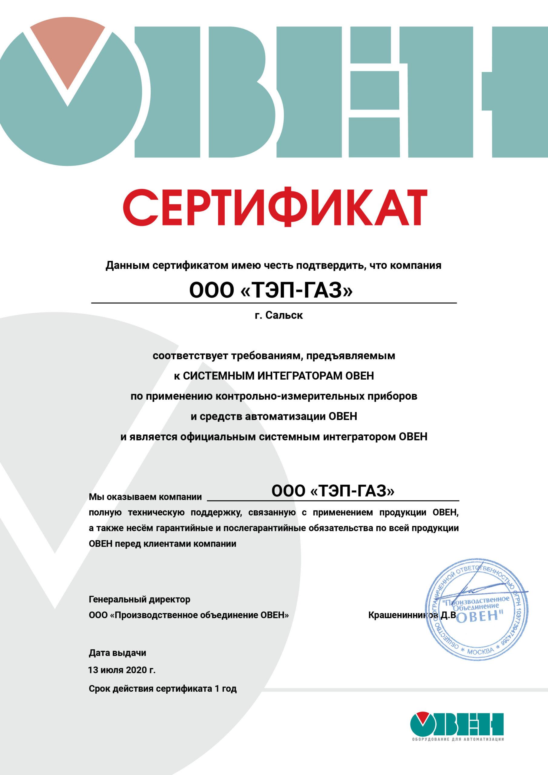 """ООО """"ТЭП-ГАЗ"""""""
